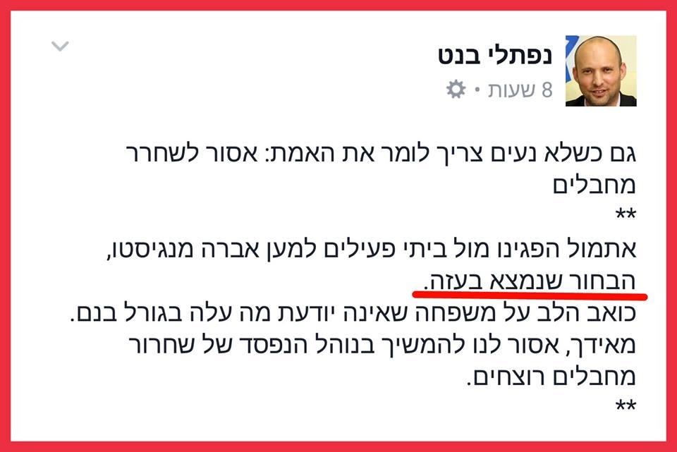 לא אזרח ישראלי אלא בחור שנמצא בעזה