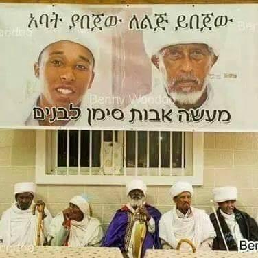 כל האמת אודות: מורשת בית ישראל אתיופיה