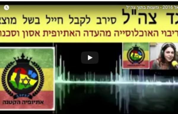 """צה""""ל: חשד שנגד ביחידה צבאית סירב לקבל חייל אתיופי"""