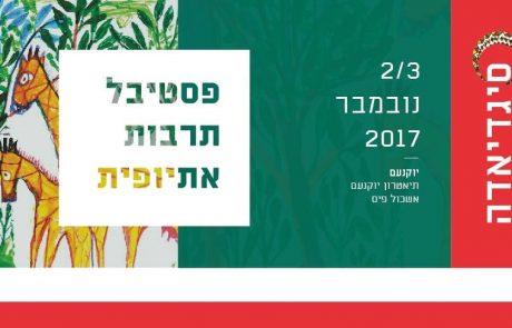 חג הסגד 2017: פעילויות לכל המשפחה ביוקנעם