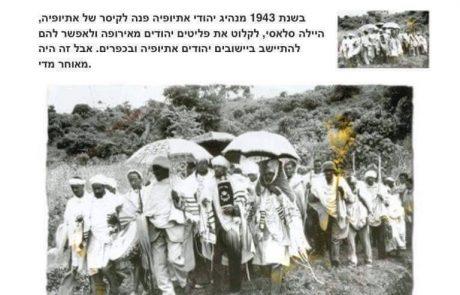 השואה מזווית של יהדות אתיופיה