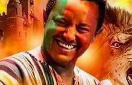 ממשלת אתיופיה נגד טדי אפרו: אין הופעה