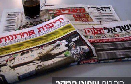 כותרות עיתוני הבוקר: המבזקים והכותרות של סוף השבוע