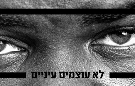 גירוש מבקשי המקלט: הידד! ישראל בוחרת כחול לבן