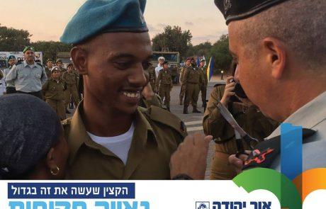 סיפור מעורר השראה: הקצין שעשה גאווה מקומית