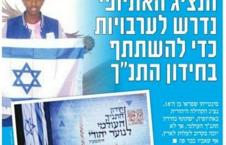"""נציג אתיופיה בחידון התנ""""ך סינטייהו שיפראו צפויי לקבל אזרחות"""