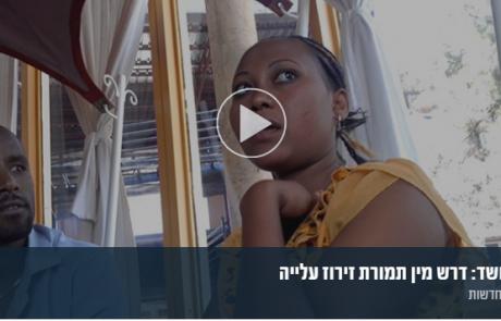 חשד בסוכנות היהודית : דרישה למין עבור זירוז עלייה